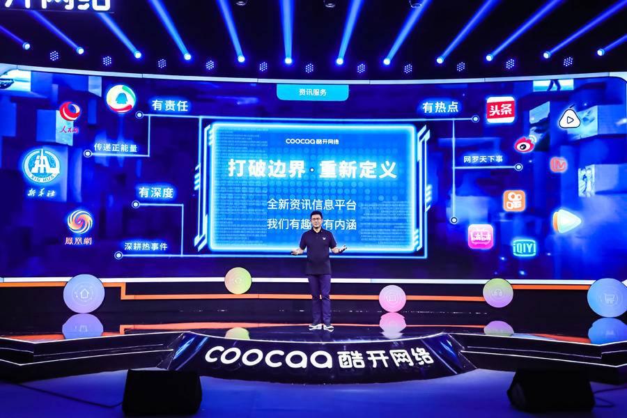酷开网络CEO王志国讲话
