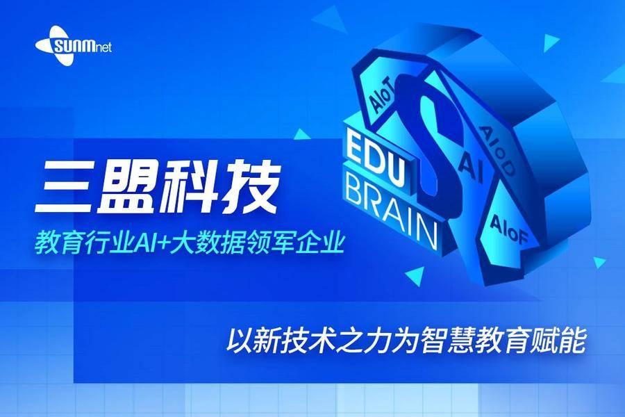 """""""三盟科技""""完成B1輪上億元人民幣融資"""