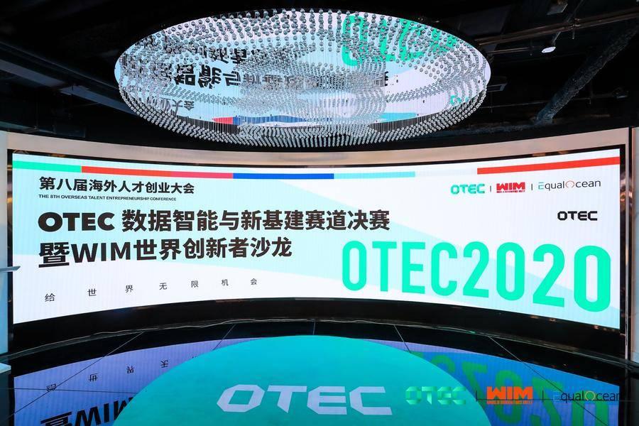 OTEC2020數字智能賽道決賽上演巔峰對決