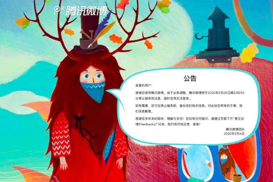 腾讯微博官网截图