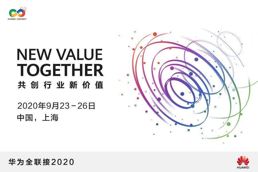 華為全聯接2020 | 共創行業新價值