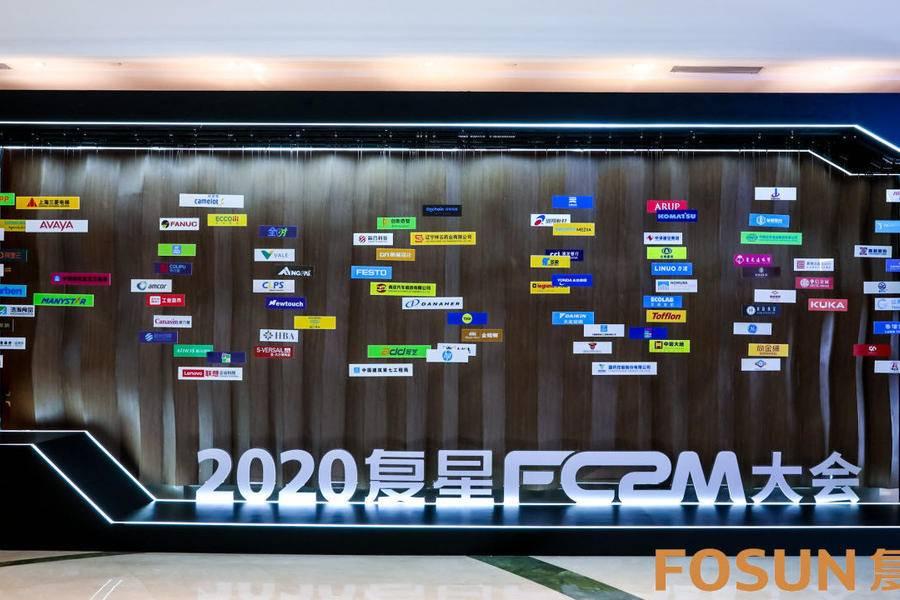 复星FC2M供应链大会