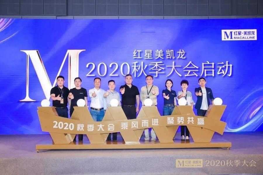 """红星美凯龙2020秋季大会放了哪些""""猛料""""?"""