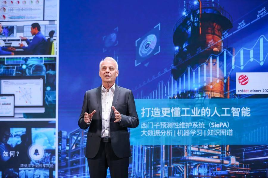 西門子加速在華發展數字化創新