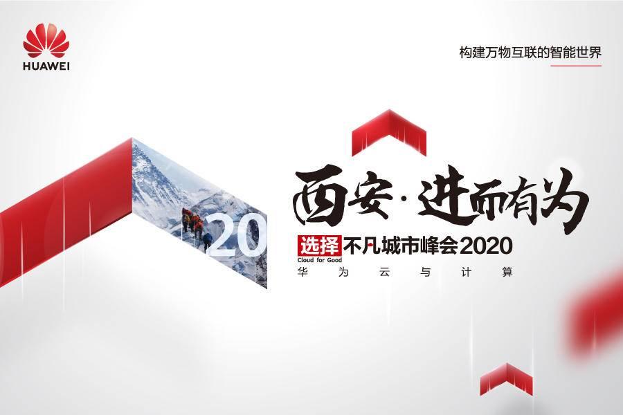 西安·進而有為 華為云與計算城市峰會2020