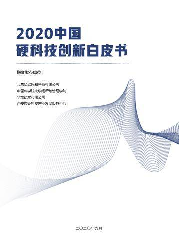 2020中國硬科技創新白皮書