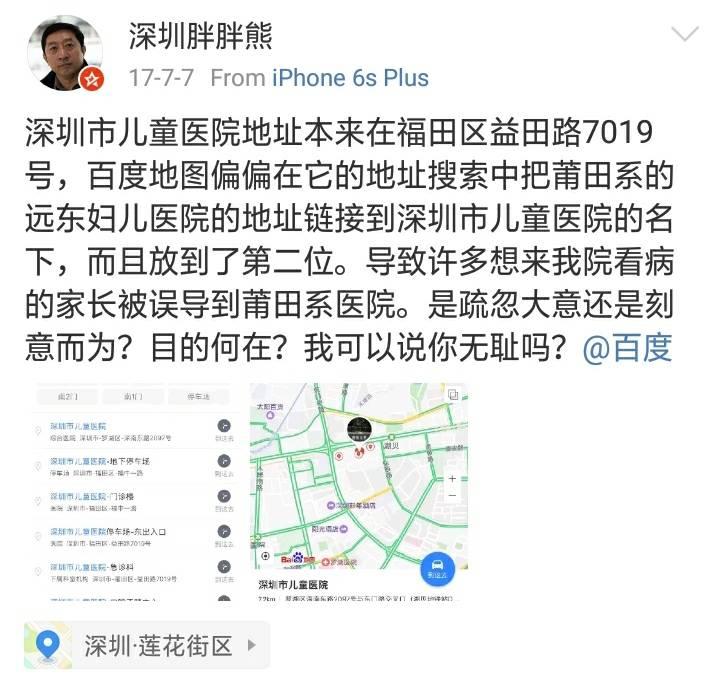 百度地图app2.jpg.jpg