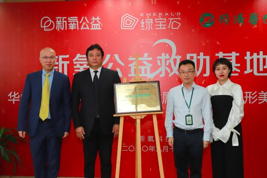 首個新氧公益救助基地落戶武漢同濟醫院整形美容外科