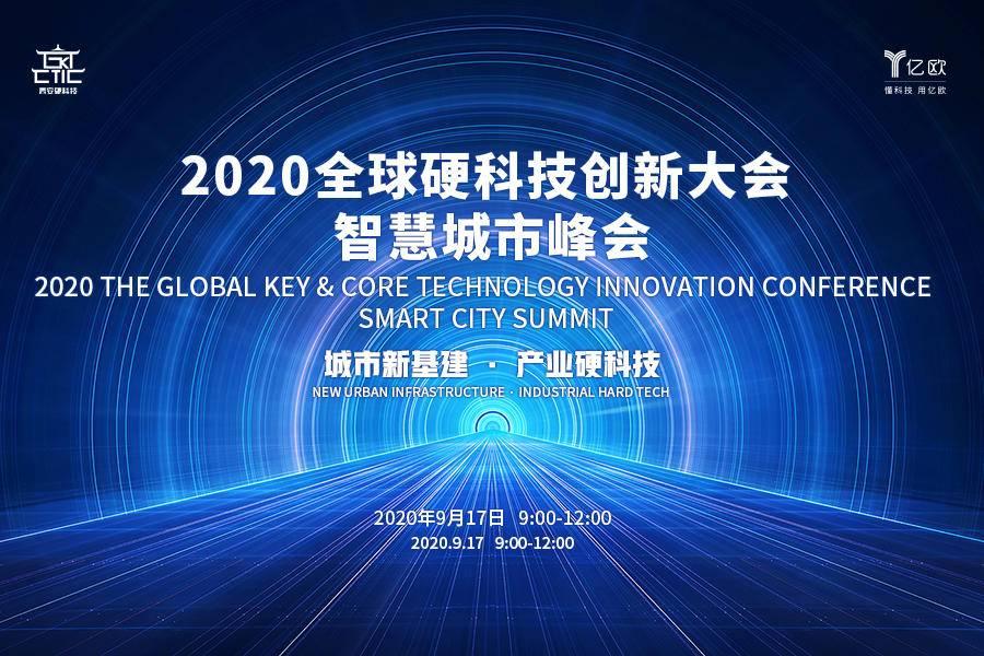 2020全球硬科技创新大会-智慧城市峰会成功举办