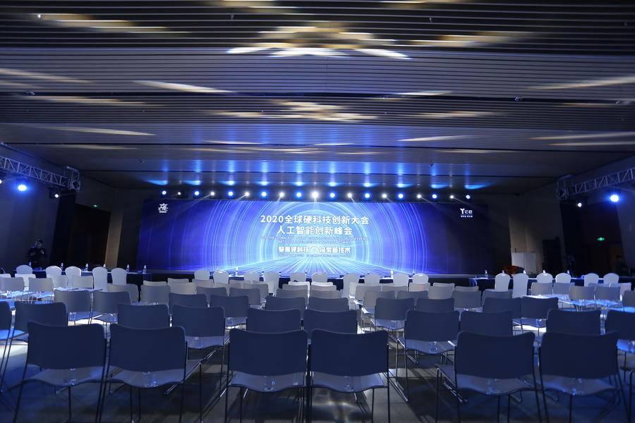2020全球硬科技大会人工智能峰会成功举办