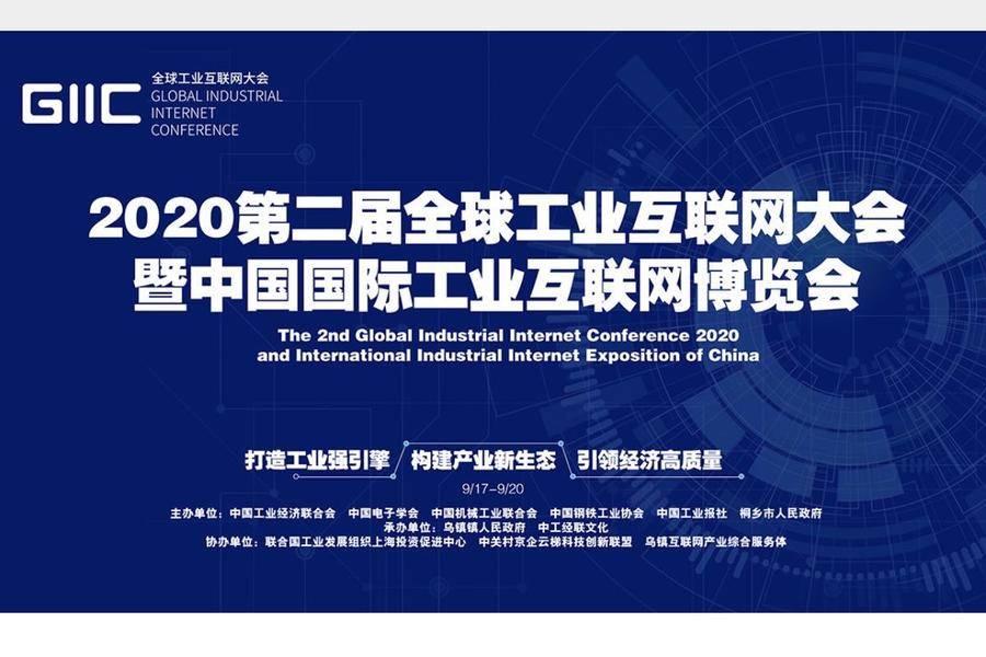 2020第二届全球工业互联网大会召开
