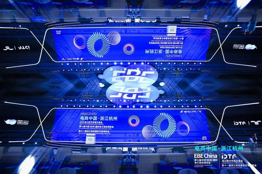 9月18日第七届国际电子商务博览会在杭州开幕