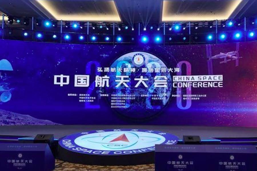 中国航天大会·商业航天产业国际论坛即将开幕