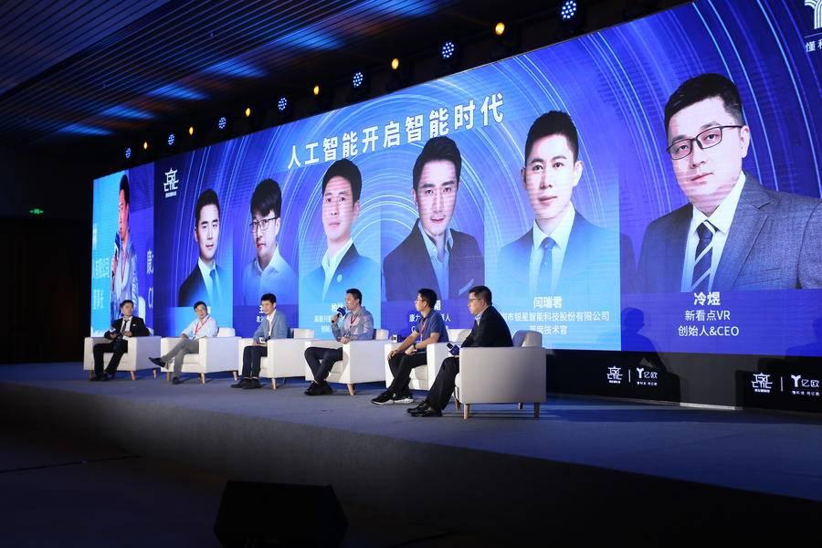 行业嘉宾共话:人工智能如何开启智能时代?