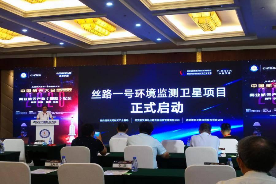 """中国首个雾霾监测商业卫星""""丝路一号""""项目建设启动"""