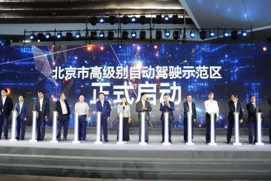 全球首个网联云控式高级别自动驾驶示范区于北京成立