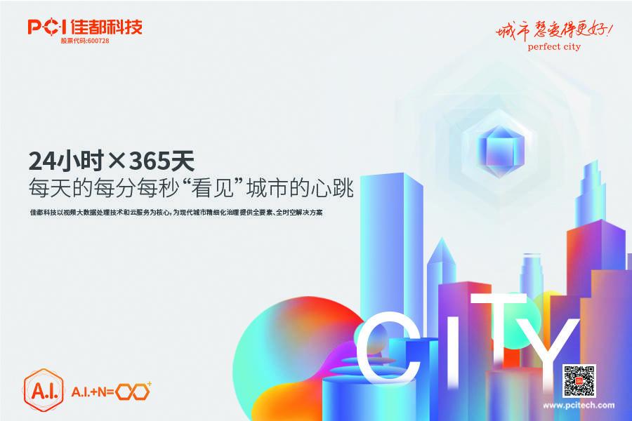 佳都科技入选2020中国新科技100强