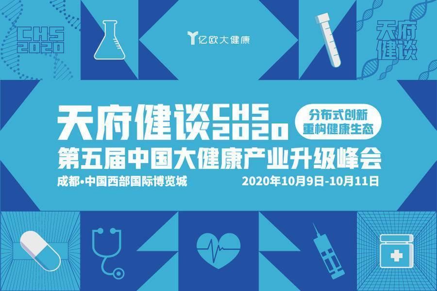 细看5th CHS 天府健谈,洞悉大健康产业创新之处方
