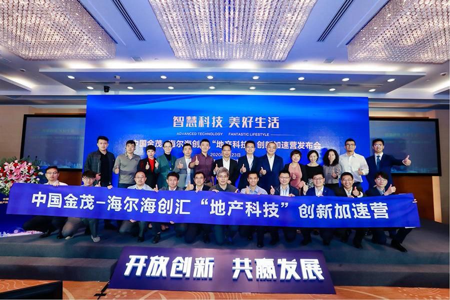 """中国金茂联合海尔海创汇发起""""地产科技""""创新加速营"""