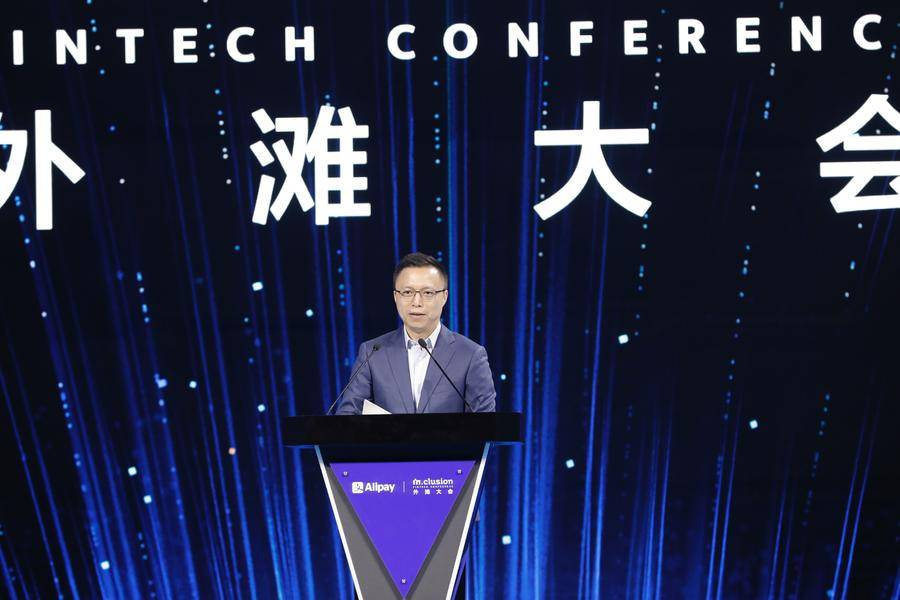 蚂蚁集团董事长井贤栋:建设新金融体系