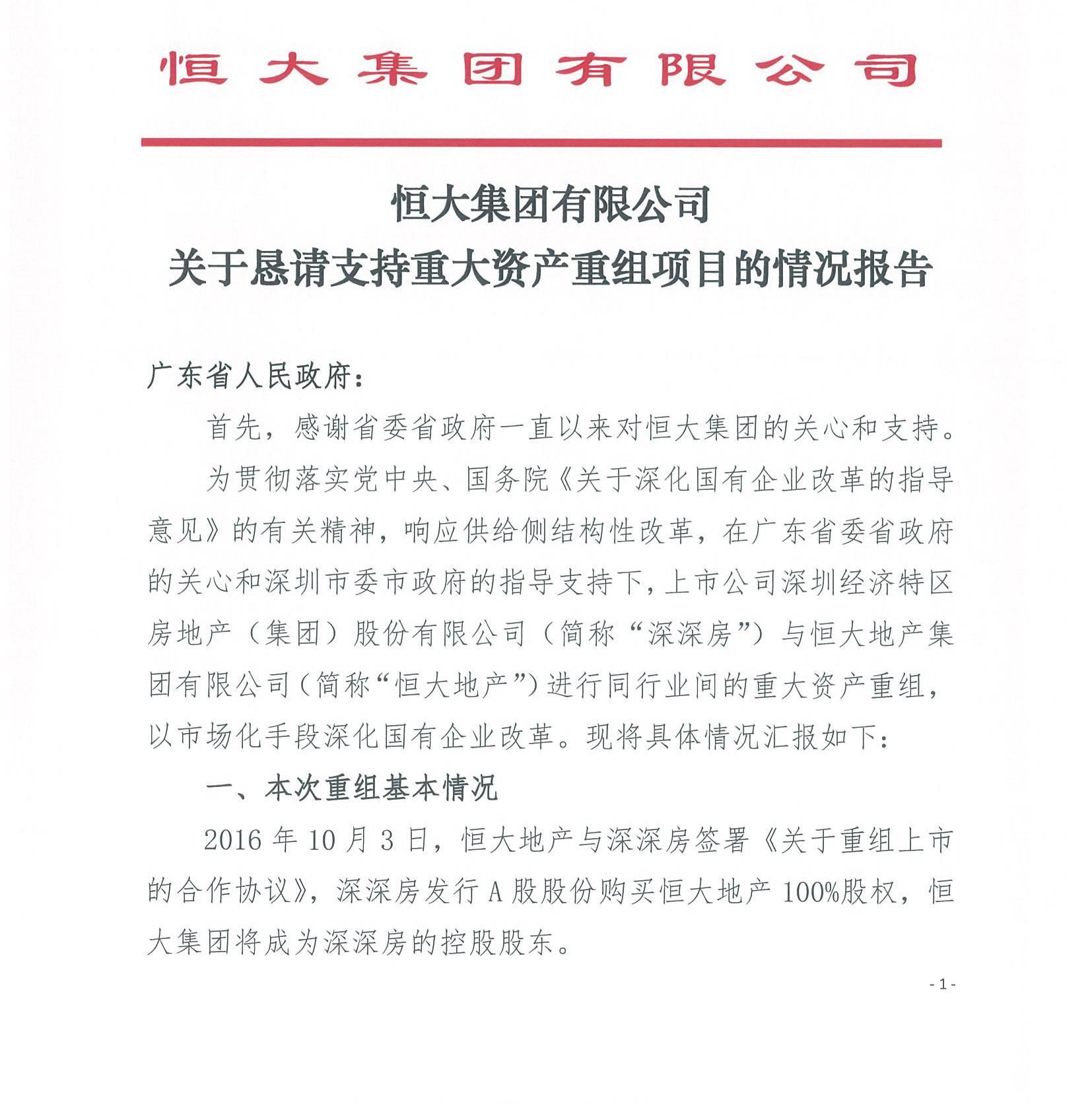 恒大集团关于恳请支持的报告-1.jpg.jpg