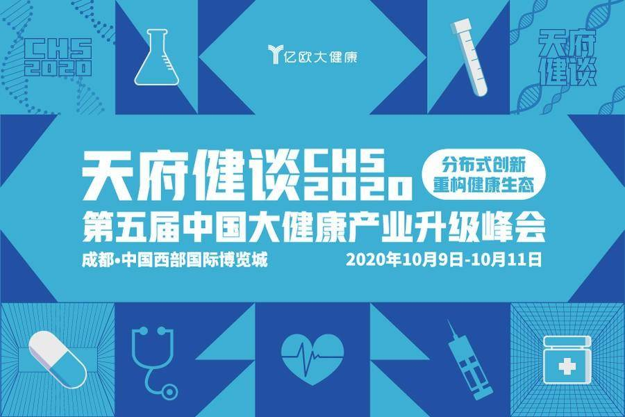 乔景资本创始合伙人朱浩荣确认参加CHS天府健谈