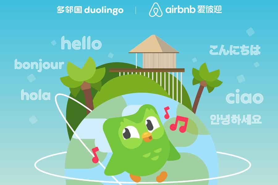"Duolingo携手Airbnb共推""云游学"""