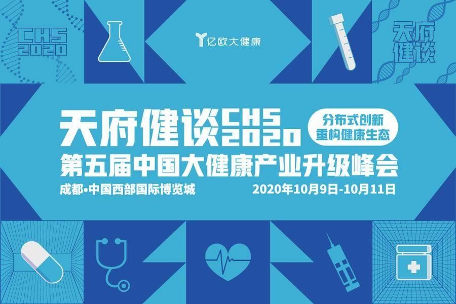 欧蒙亚太大健康产业发展总经理黄普查确认参加CHS