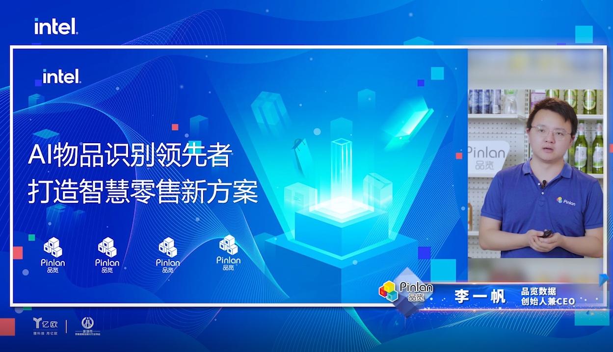 品览创始人兼CEO李一帆.png