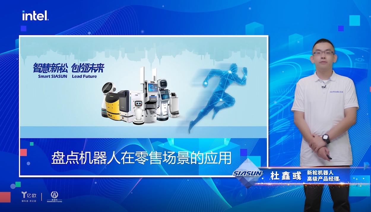 新松机器人高级产品经理杜鑫彧.png