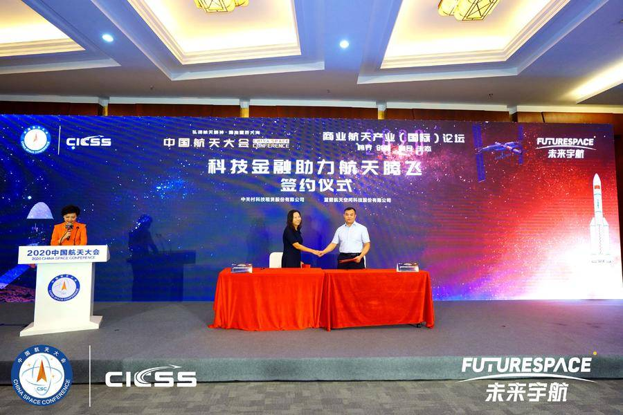 聚焦企业成长性,中关村科技租赁助力商业航天发展