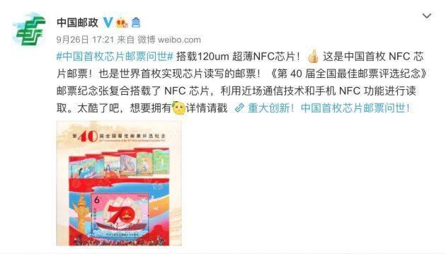 中国邮政官方微博.jpg