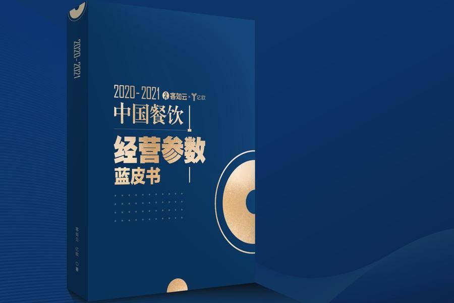 《2020-2021中国餐饮经营参数蓝皮书》