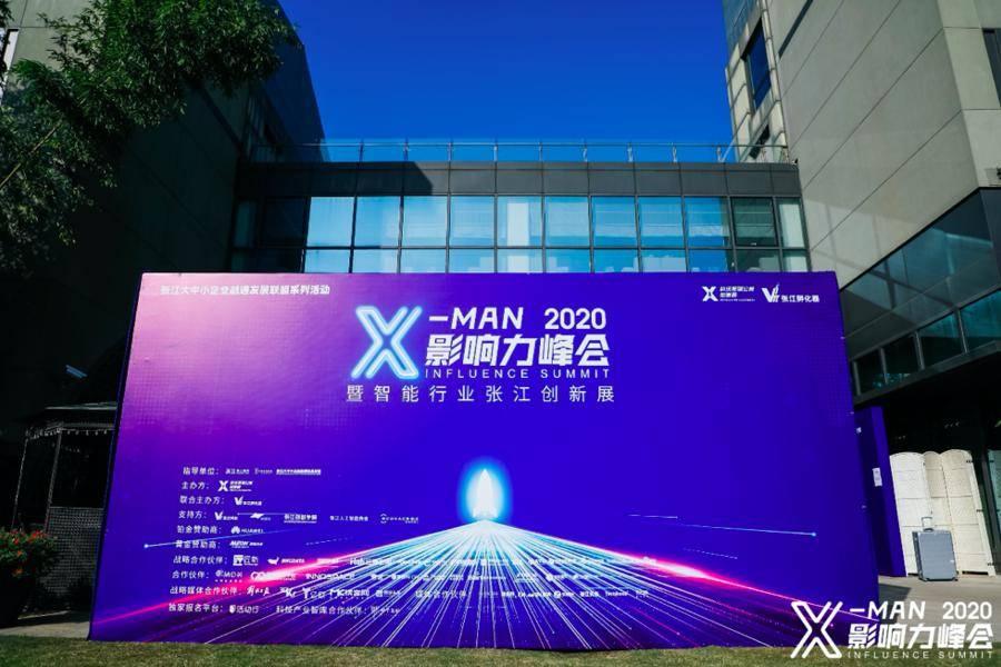 X-MAN2020影响力峰会顺利落幕