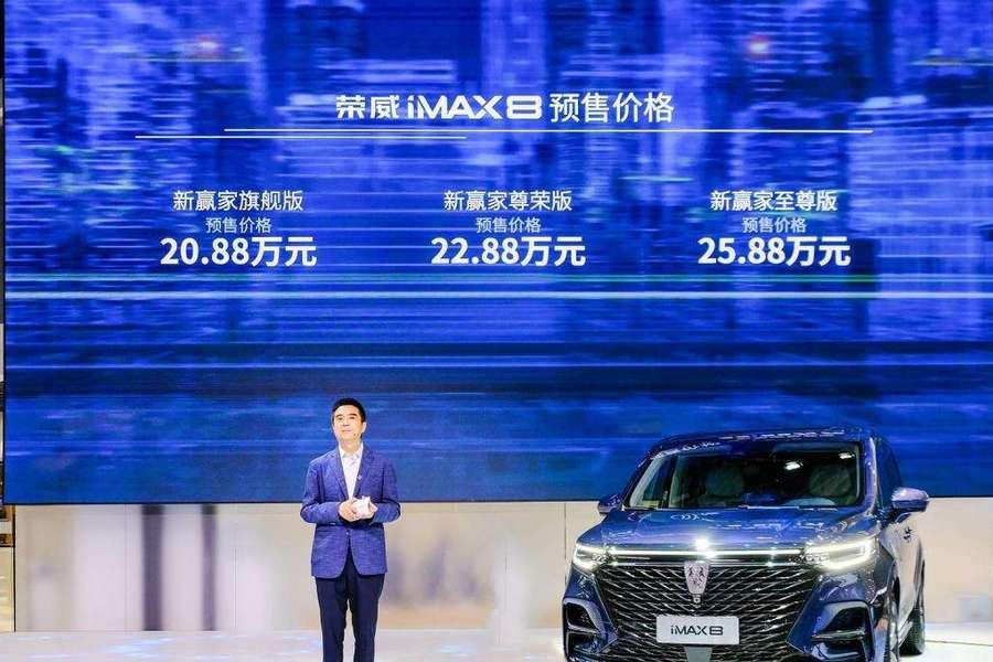 荣威推出科技豪华MPV,iMAX8要超过埃尔法?