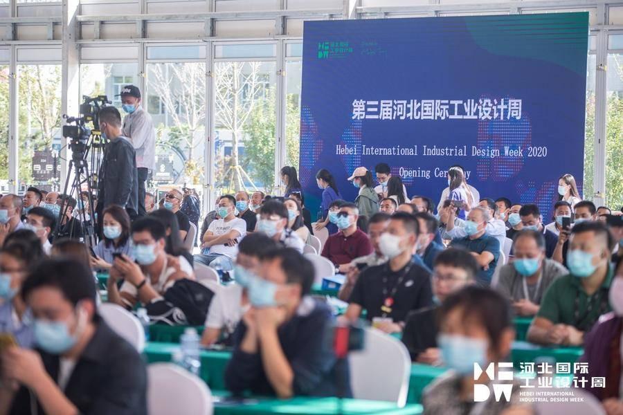 第三屆河北國際工業設計周收官,線上永不落幕