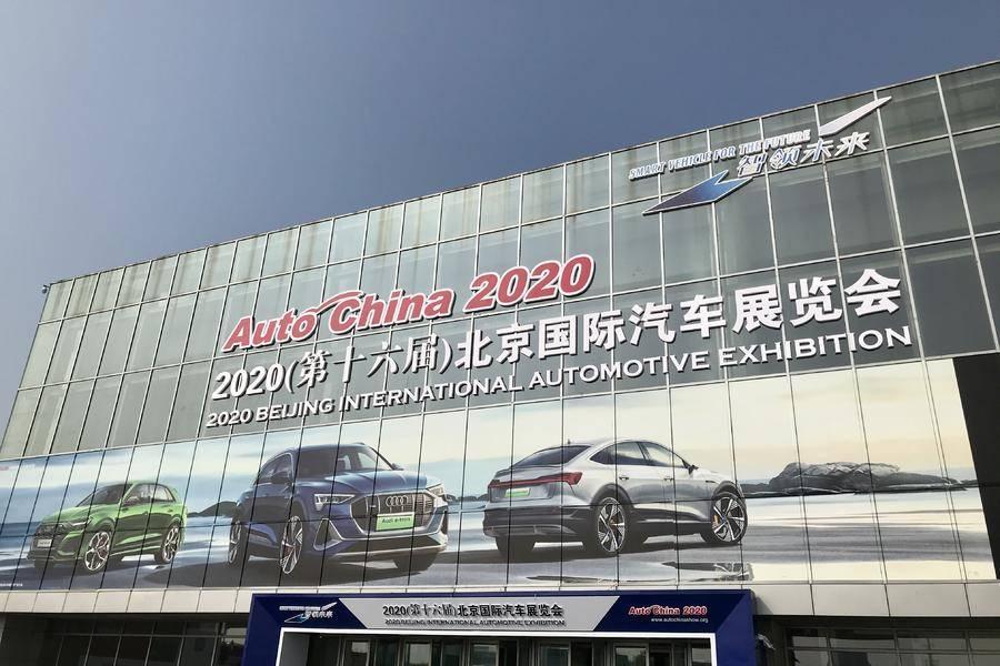 2020北京車展前沿技術一覽