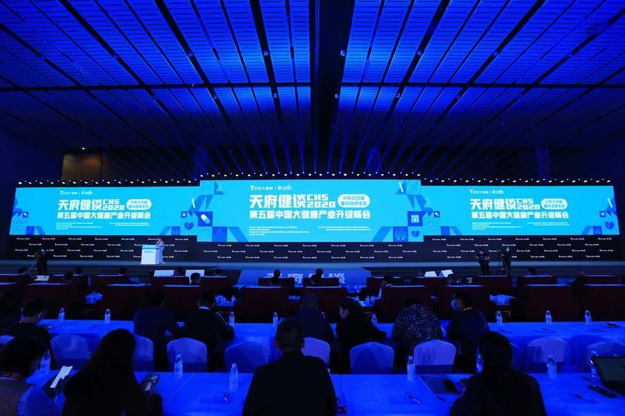 第五屆中國大健康產業升級峰會盛大開幕