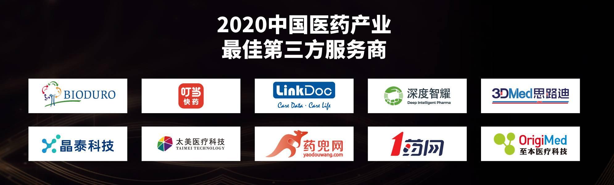 2020中国医药产业最佳第三方服务商.jpg
