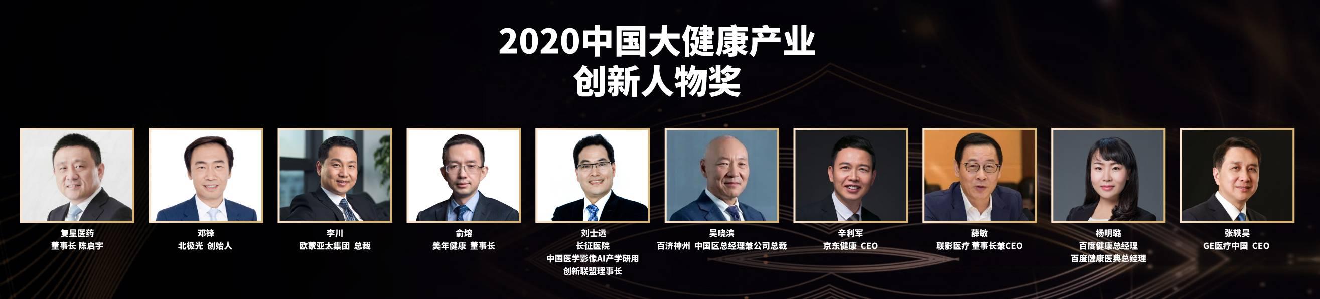 2020中国大健康产业创新人物奖.jpg