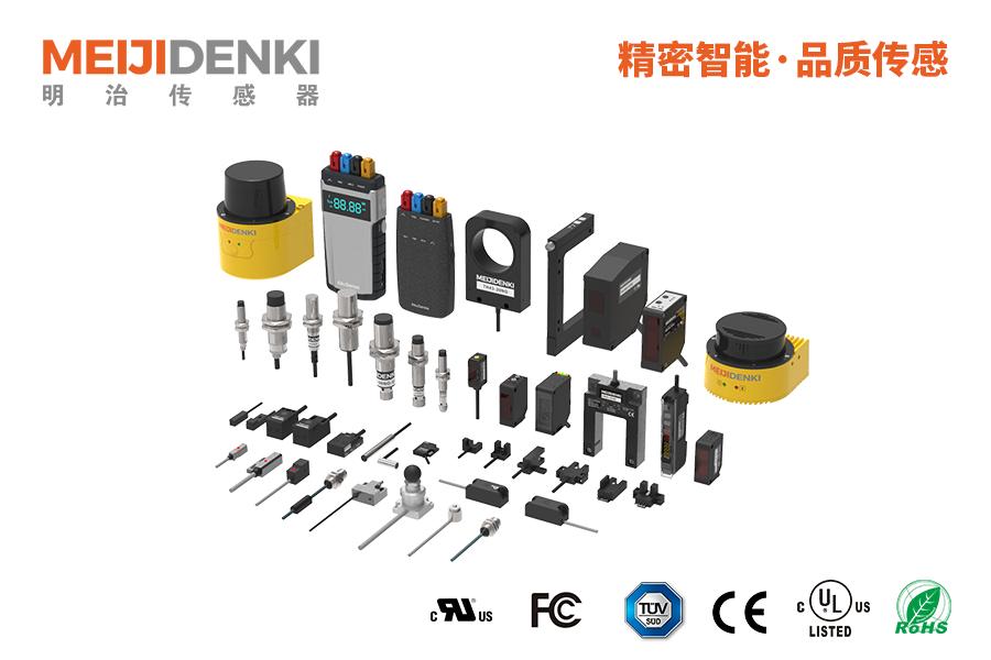 明治传感器部分代表产品/志奋领科技官方