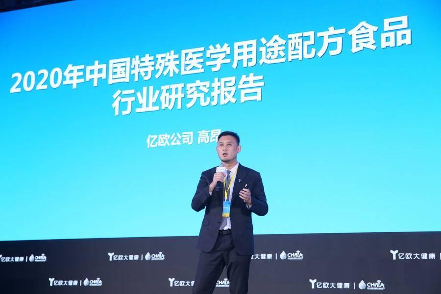 《2020年中国特殊医学用途配方食品行业研究报告》发布