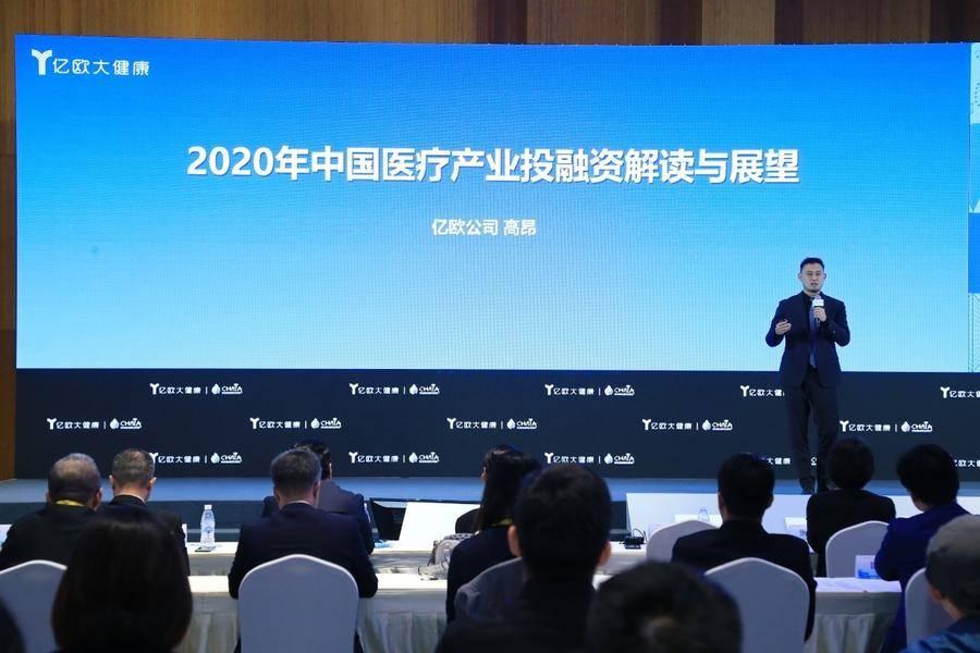 亿欧轮值总裁高昂:2020年中国医疗产业投融资解读与展望