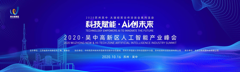 2020吴中高新区人工智能产业峰会