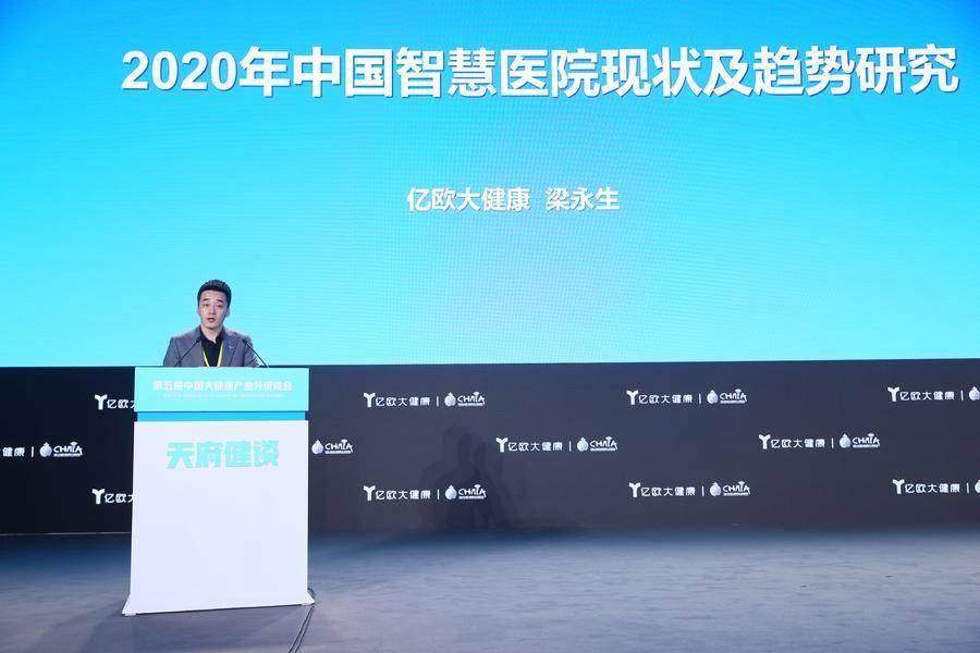 亿欧大健康梁永生:2020年中国智慧医院现状及趋势研究