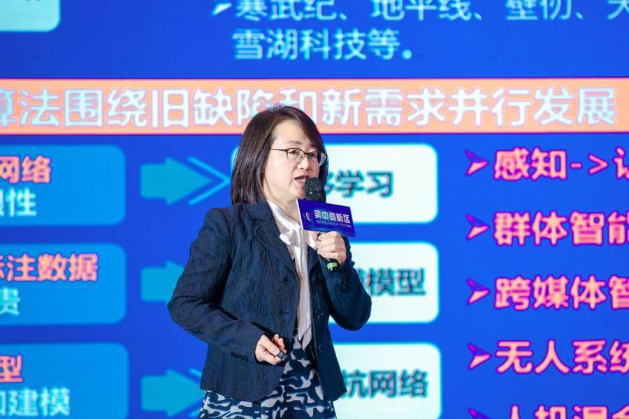 张雪丽:人工智能的总体技术趋势和产业发展态势