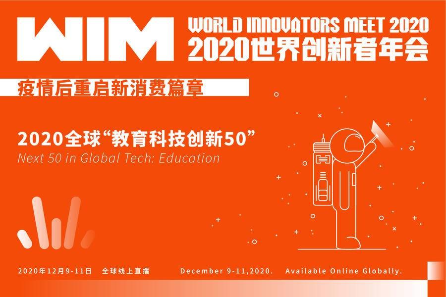 《2020全球教育科技创新TOP50》榜单将发布