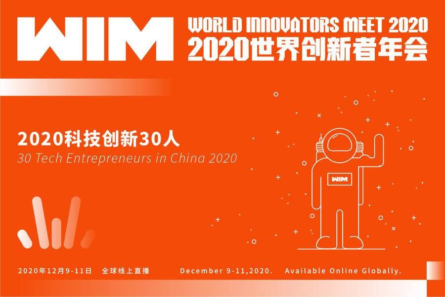2020年中国科技企业家30人