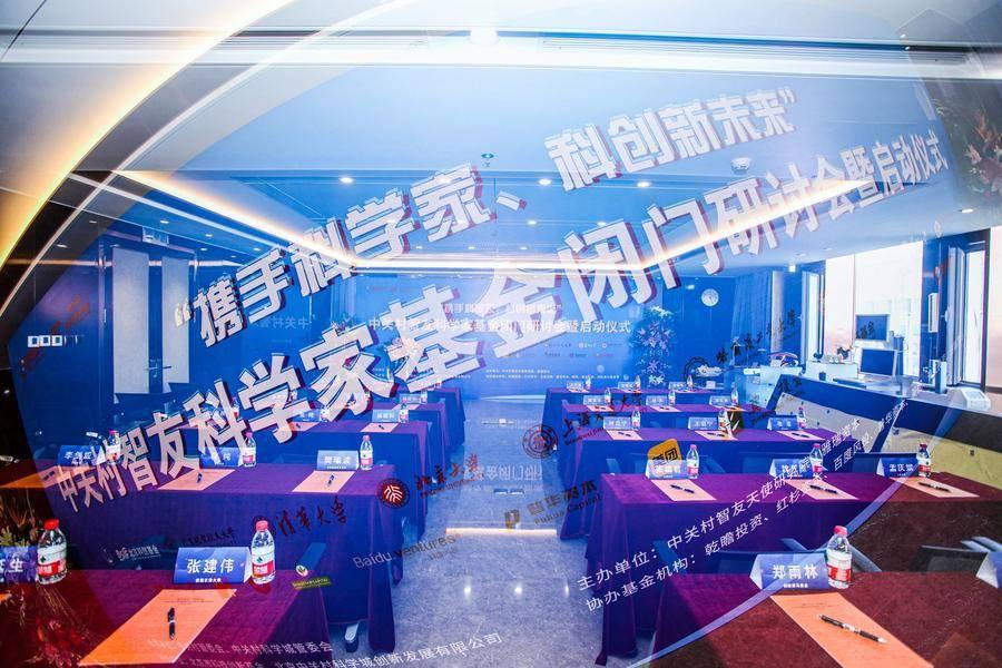 中关村智友科学家基金在京启动