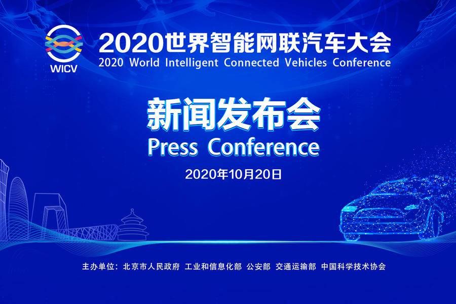 2020世界智能网联汽车大会将于11月在京召开
